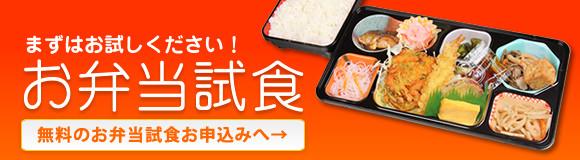 春日井・日東給食に試食お申込み