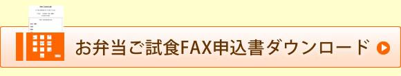 春日井・日東給食お弁当ご試食FAX申込用紙