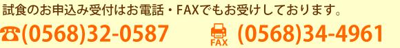 お弁当の試食申込はお電話・FAXでも受付しております。