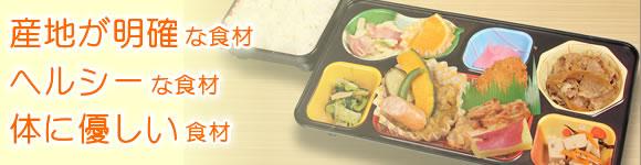 産地が明確な食材・ヘルシーな食材・体に優しい食材