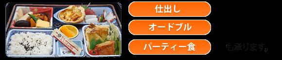 春日井の日東給食は仕出し・オードブル・パーティ食も承ります。