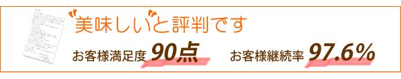 お客様満足度90点を春日井・日東給食は頂いていただいています